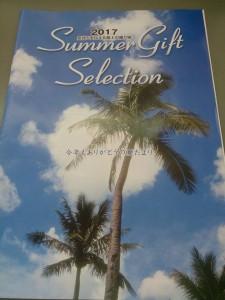 summer_gift2017